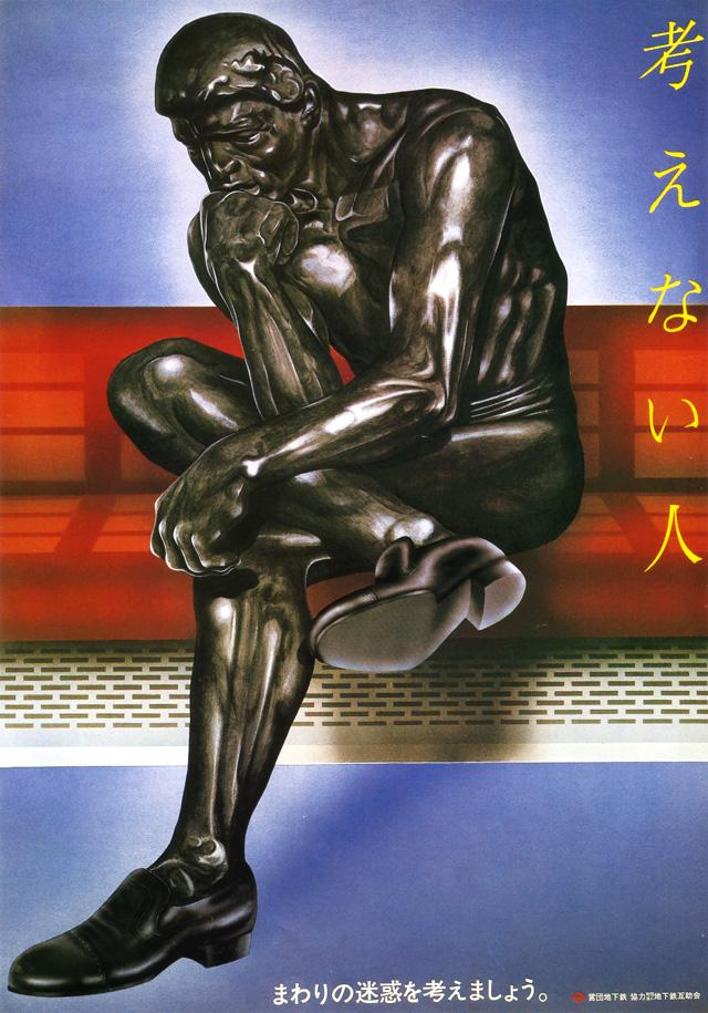 El no pensante  (mayo de 1981). La imagen de un hombre con las piernas cruzadas, inspirado en  El pensador  de Rodin, indica que se debe guardar el respeto por los demás viajeros y evitar colocar las piernas de modo que moleste al resto.