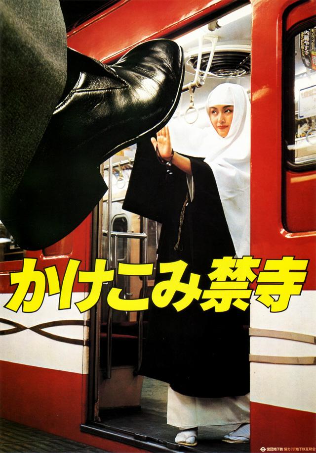 No entrar en el último momento  (abril de 1979). El póster advierte que no corramos e intentemos entrar en el último momento y con las puertas ya cerrándose.