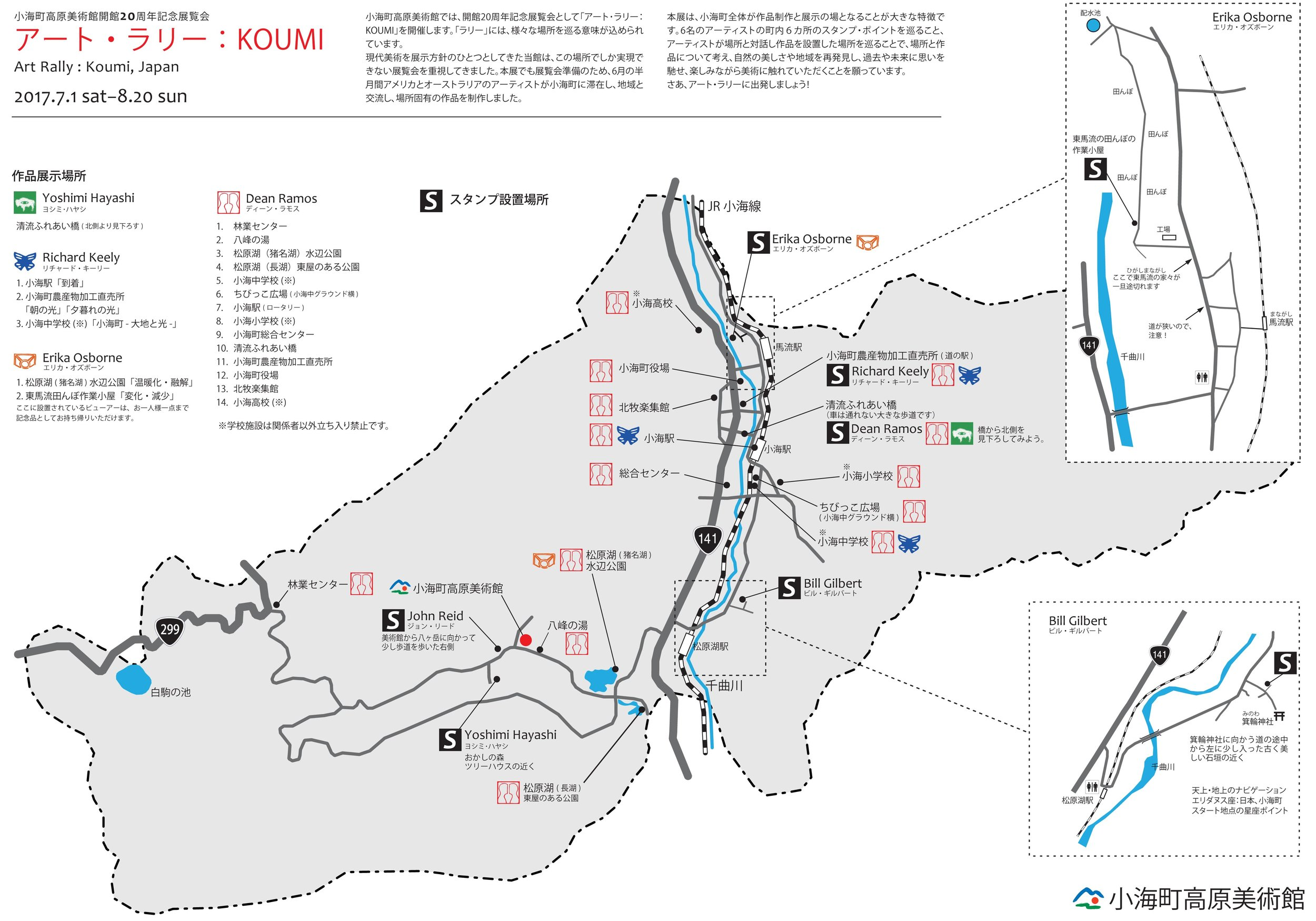 "This map depicts the various sites where artworks were installed around Koumi Machi during Art Rally: Koumi in June of 2017. The red squares depicting two heads facing each other is where my ""Face to Face"" sculptures were installed."