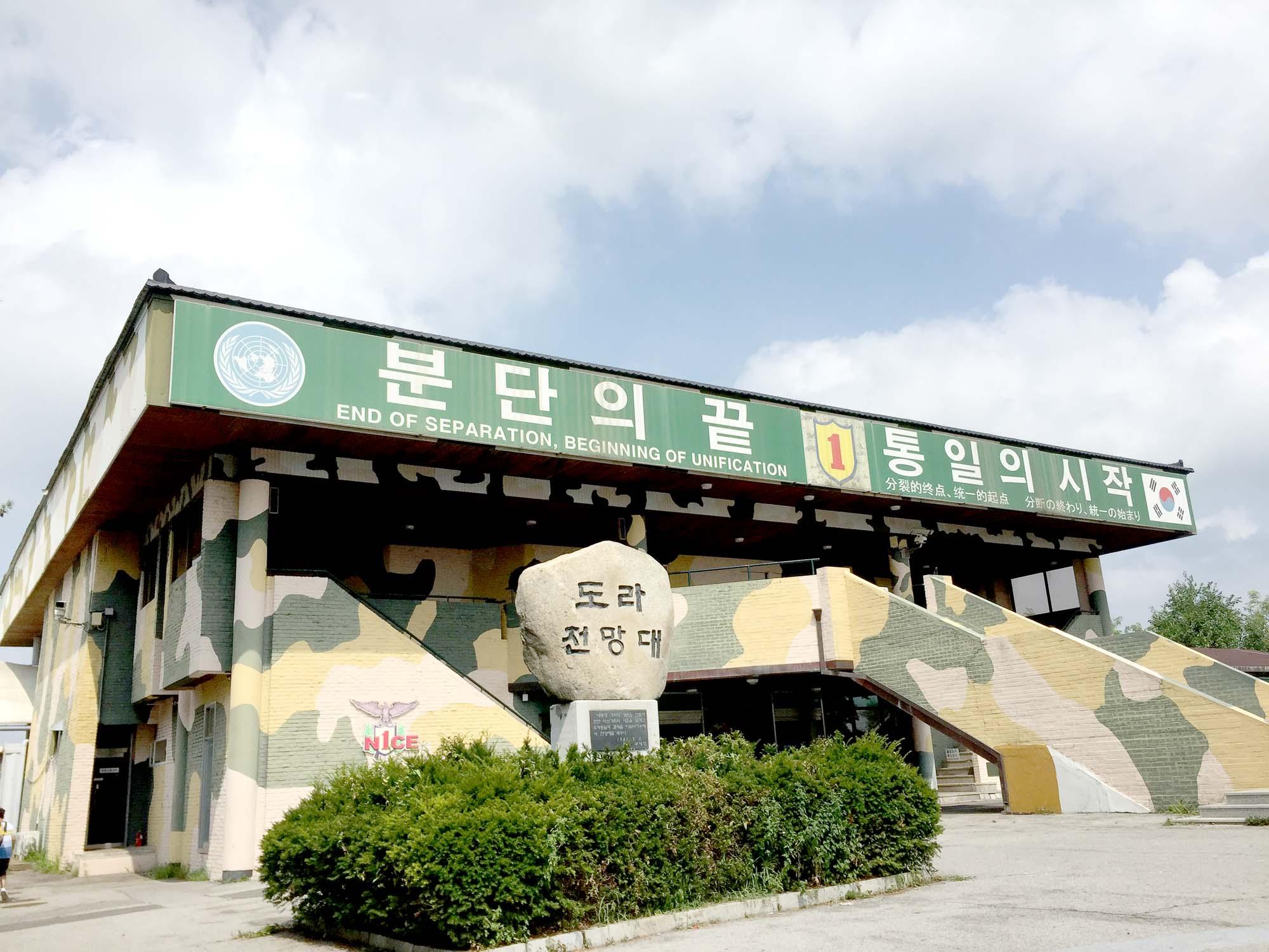 Dora-Observatorium auf der Südkoreanischen Seite. Von dort kann der Besucher auf die Demilitarisierte Zone und bis nach Nordkorea blicken