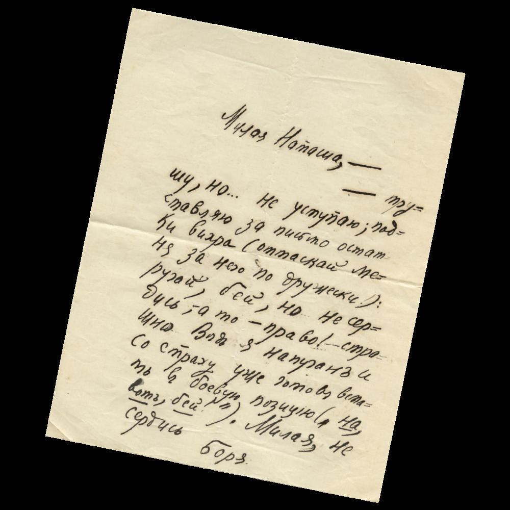 Brief von Andrej Belyj, Goetheanum-Archiv