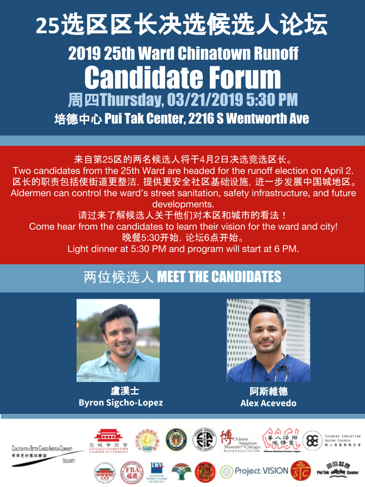 2019 25th Ward Runoff Candidate Forum.png
