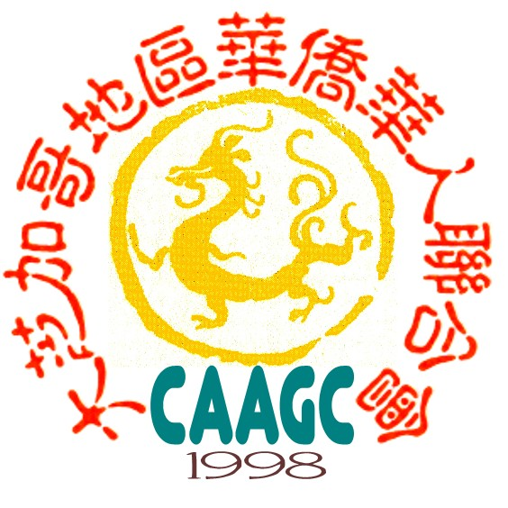 CAAGC logo.jpg