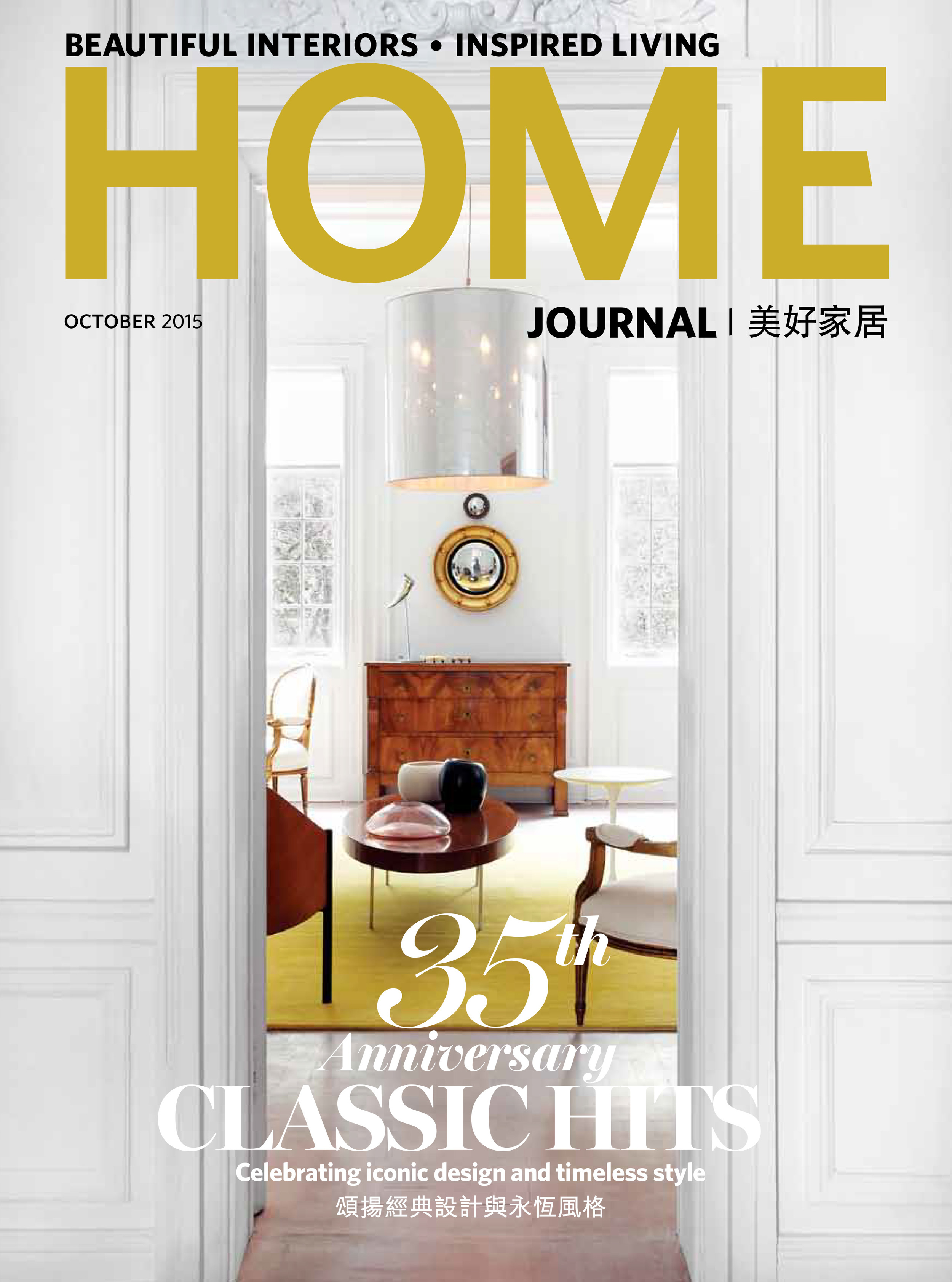 HomeJournal_Oct2015_Cover.jpg