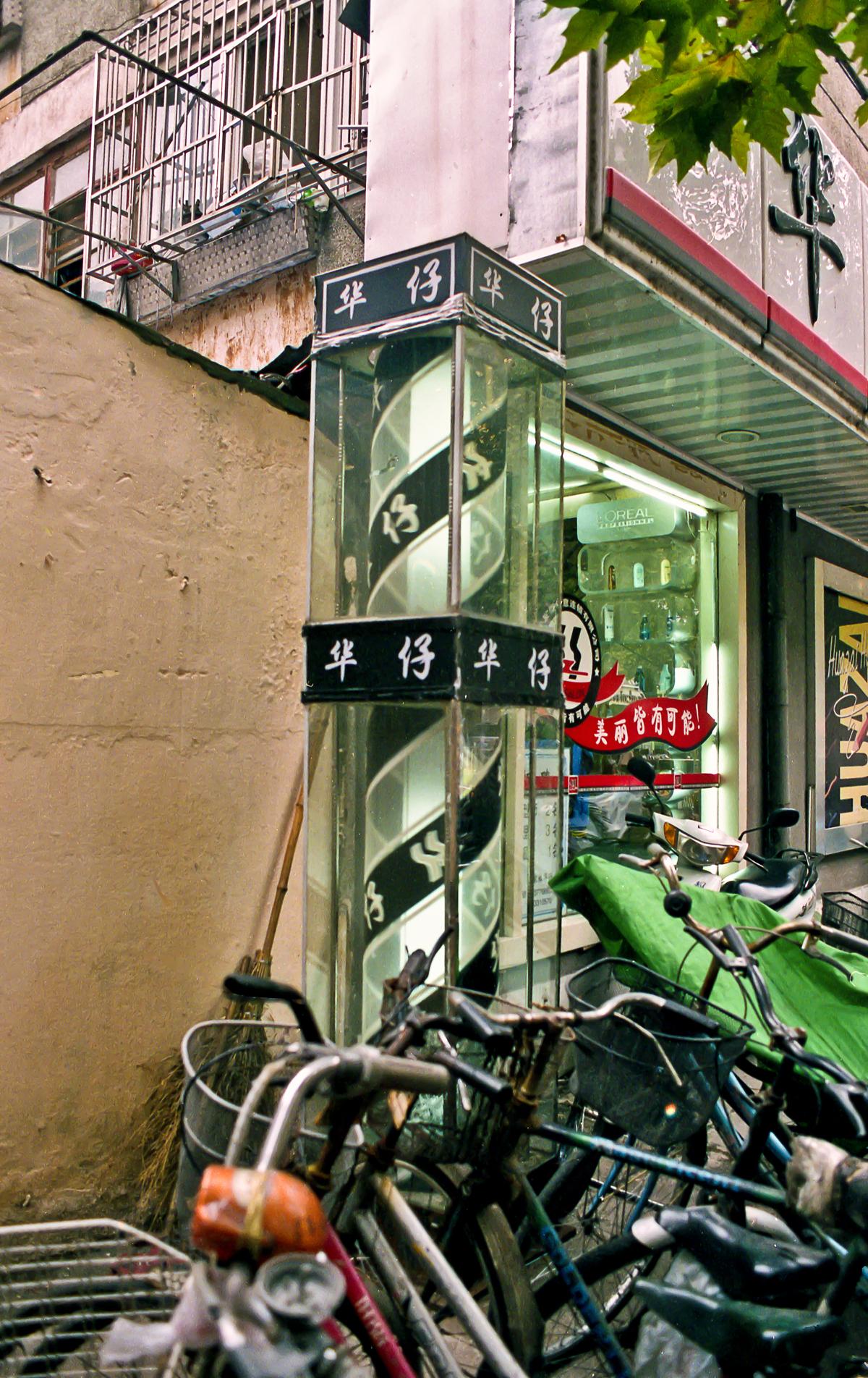 Barbers roll China-2.jpg