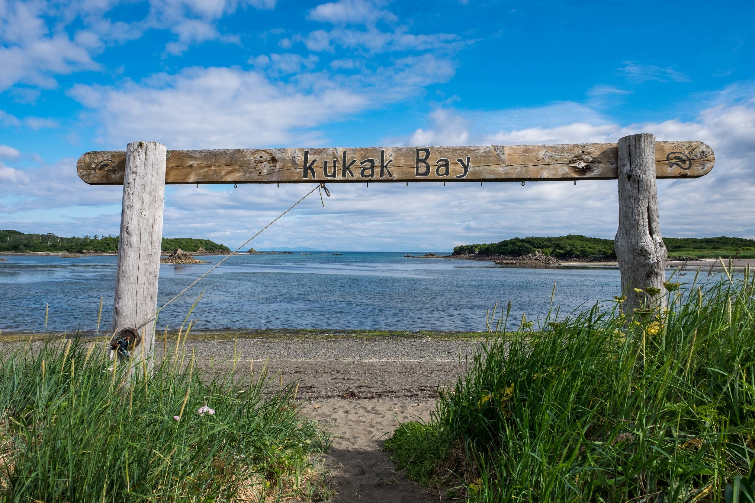 Doorway to the Kukak Bay, right outside of our cabins at the Katmai Wilderness Lodge.