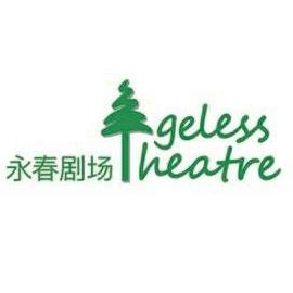 Ageless Theatre lgo.jpg