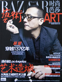 harpers-bazaar-art-china-sm-1-1.jpg