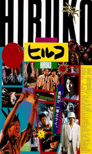 Hiruko the Goblin - Dir. Shin'ya Tsukamoto   imdb synopsis: A school was built on one of the Gates of Hell, behind which hordes of demons await the moment they will be free to roam the Earth. Hiruko is a goblin sent to Earth on a reconnaissance mission. He beheads students in order to assemble their heads on the demons' spider-like bodies. Hieda, an archaeology professor, and Masao, a haunted student, investigate the gory deaths and eventually battle Hiruko.