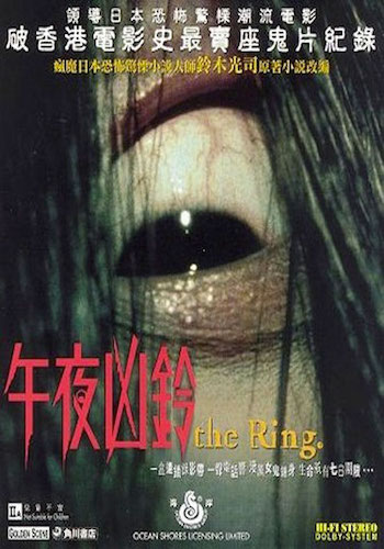 The Ring - Dir. Hideo Nakata   imdb synopsis: A reporter and her ex-husband investigate a cursed video tape that is rumored to kill the viewer seven days after watching it.