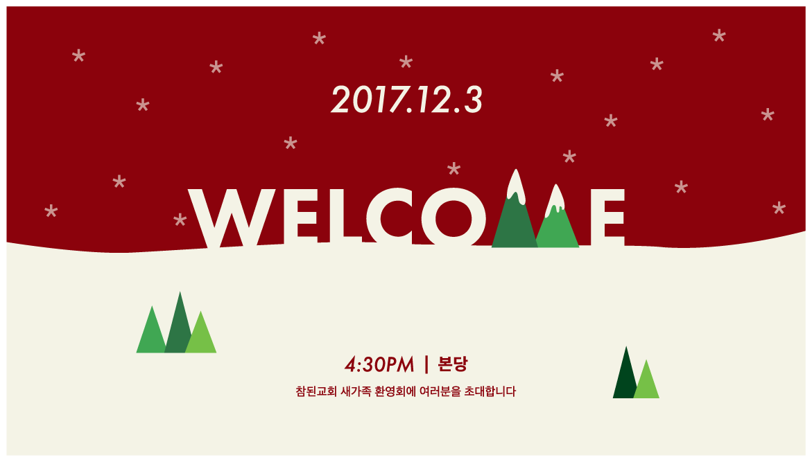 2017.12.03_invitation card_PPT_AD_FINAL.png