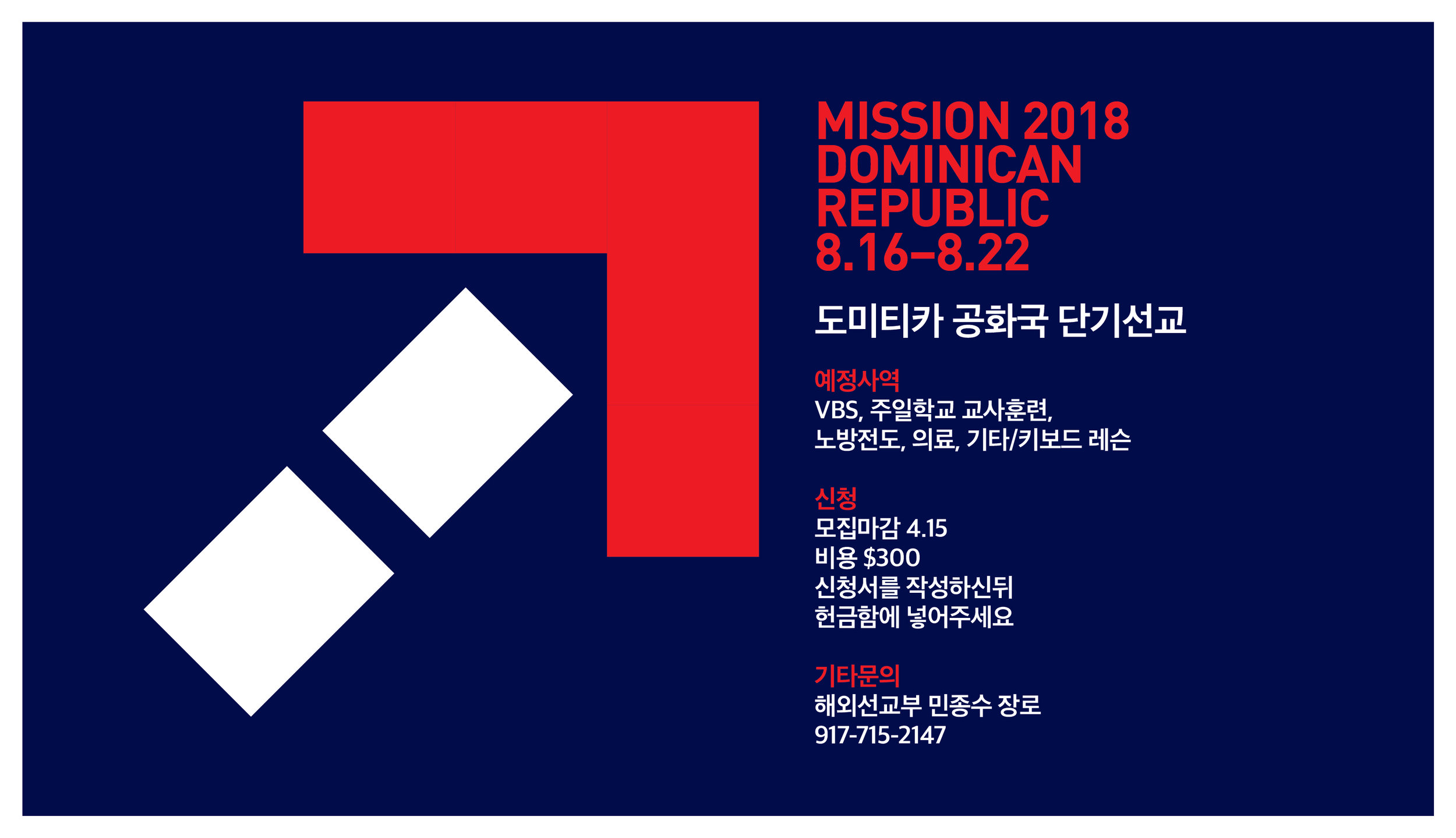 CDNJ_Mission2018_PPT.jpg