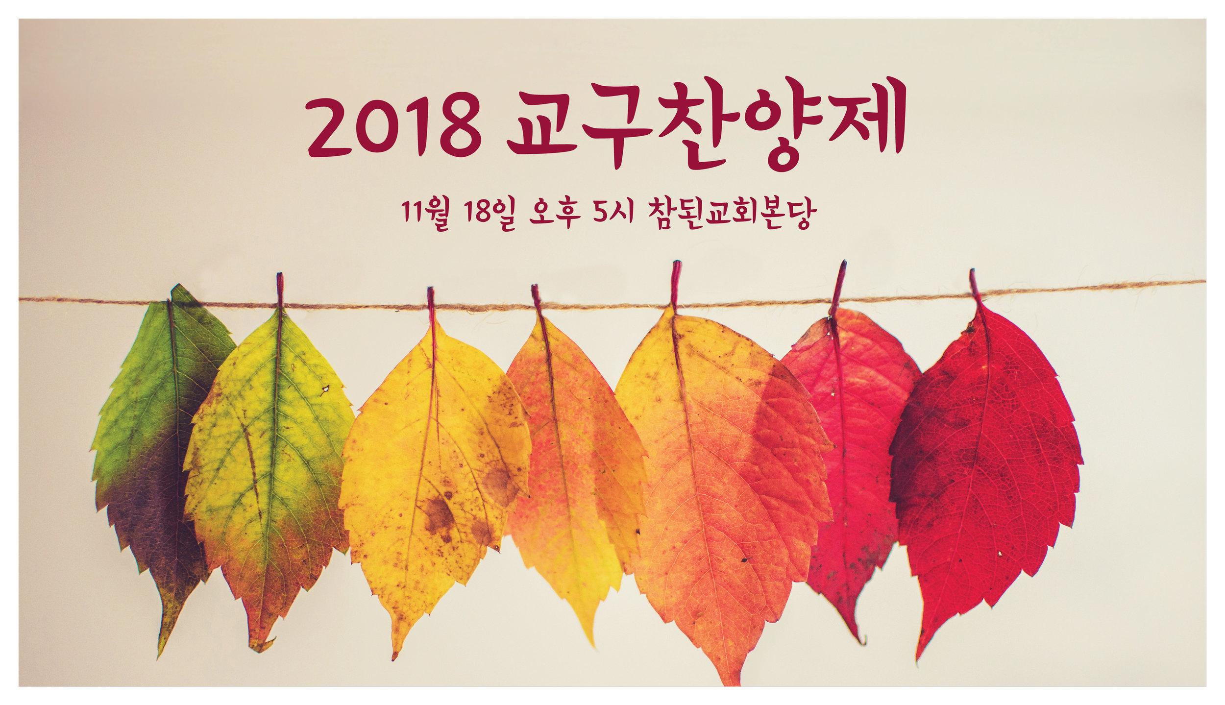 2018교구찬양제_Web.jpg