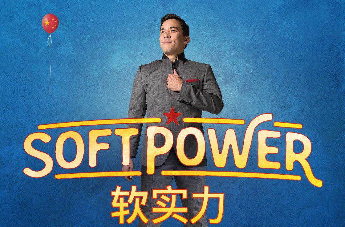 SoftPower16Mar18.jpg