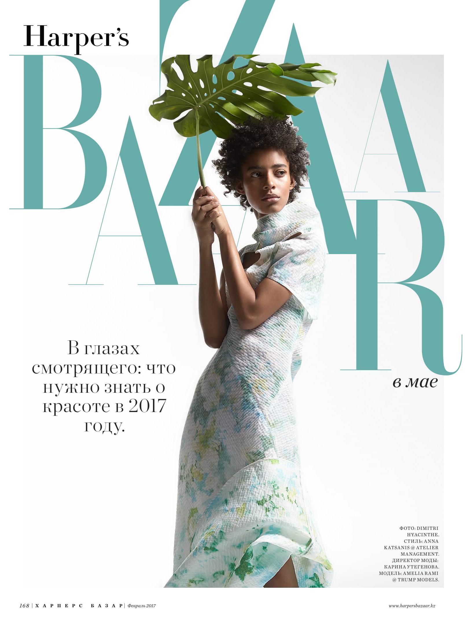 HBKZ may2017 cover w.jpg