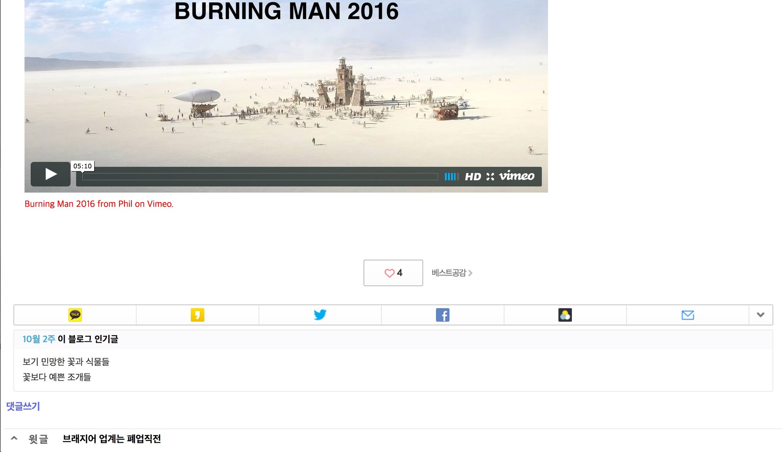 Capture d'écran 2016-10-12 à 22.46.39.jpg