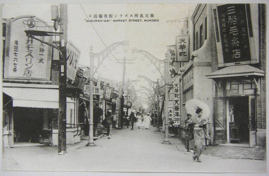 mukden Japanese shopping street