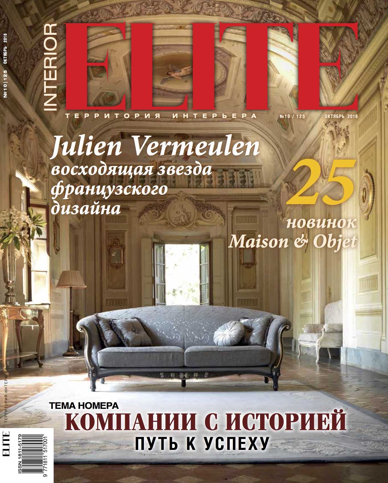 ELITE front cover Oct 2016.jpg