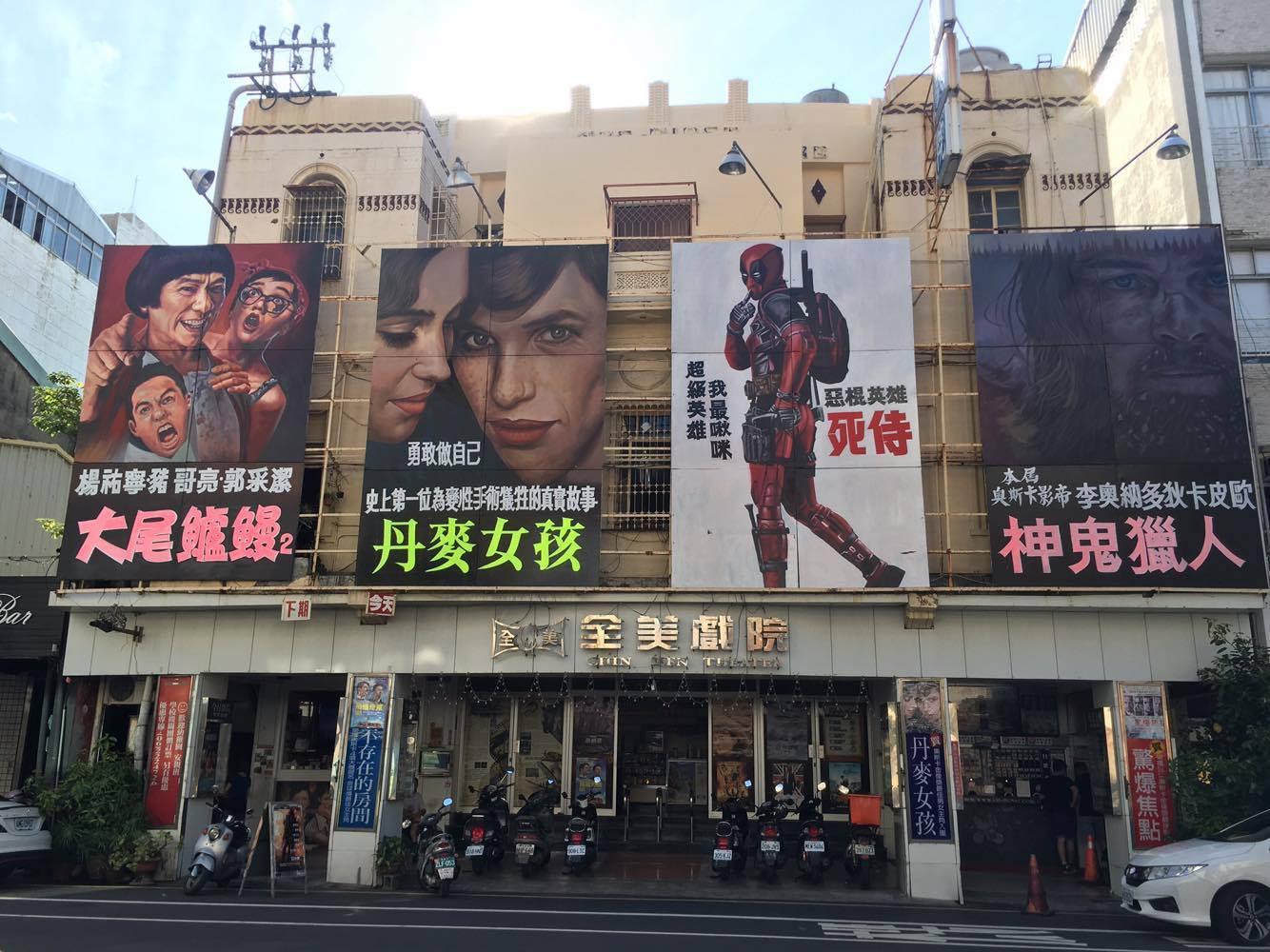 全美 (今日) 戲院是全台唯一保留傳統手繪電影看板的影城。