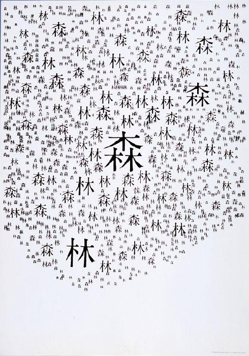 圖2 /  -   山城隆一 (1920-1977) 「植林運動のための試作ポスタ」    日本藝術家山城隆一以『木』字為素材,運用照相排版的技術創作此作品「森‧林」。    從圖片中可看出,照相排版解放千字時代外框的限制,可以調整字與字的間距,縮放大小、傾斜變形等。    *  圖片來源 http://yokimochi.exblog.jp/