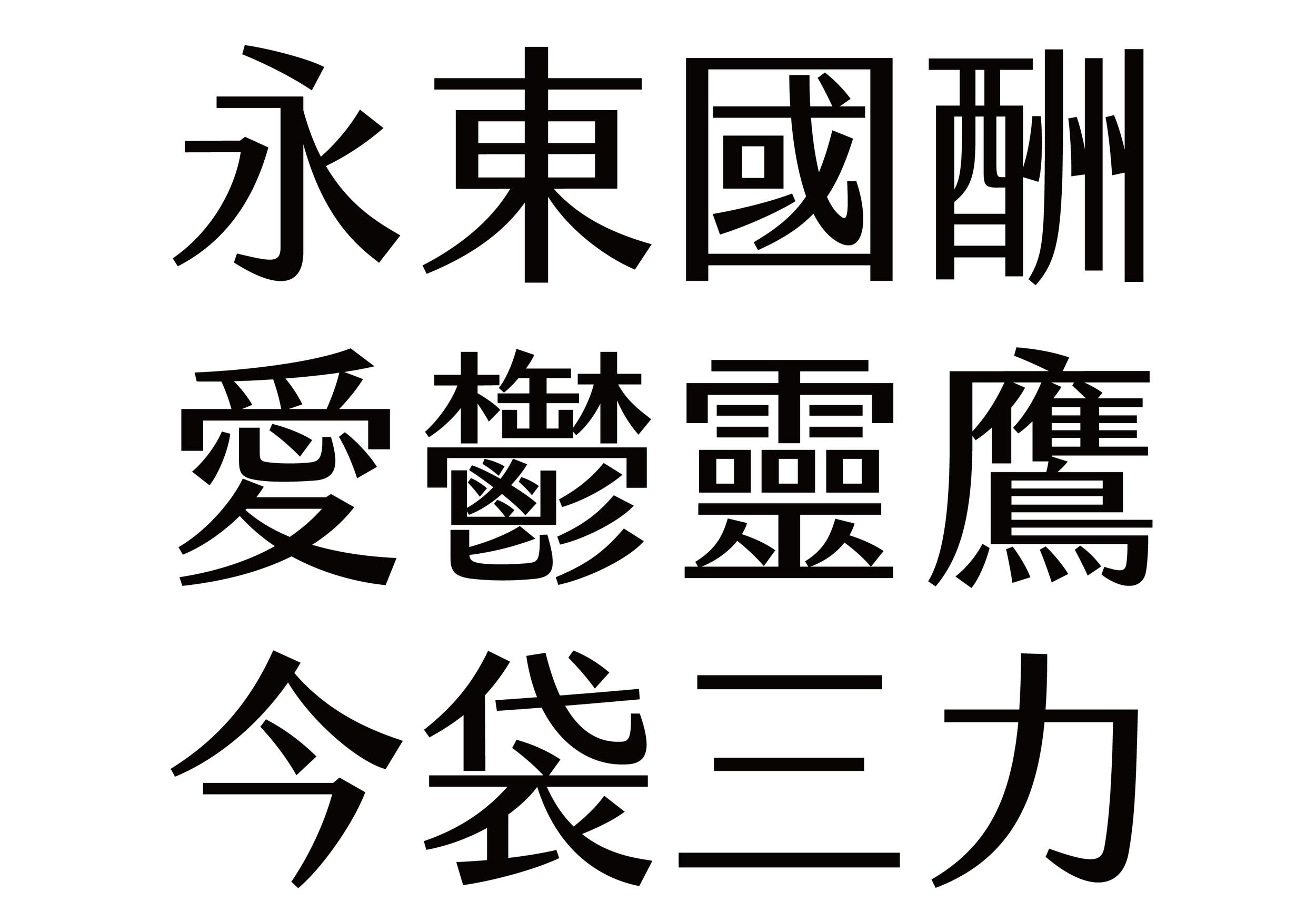 金萱標準字 /                      金萱的架構是瘦長的,「中宮」相較同類型字體,也比較緊收,重心也更偏上。                   相較日系的明黑混合書體而言,金萱在骨骼上比較重視內斂、緊實的視覺效果。