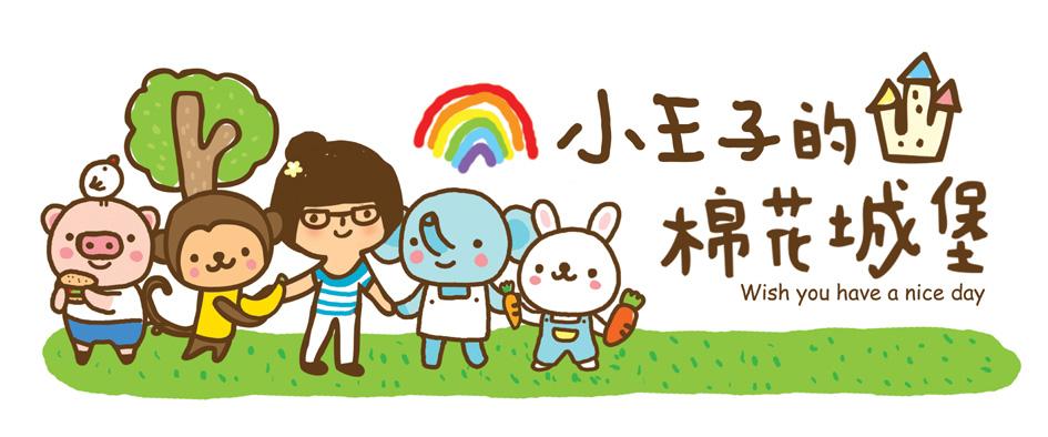 小王子logo.jpg