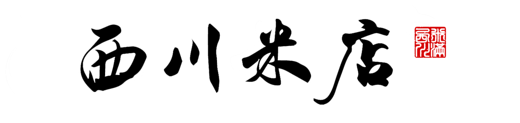 西川米店logo橫款3.jpg