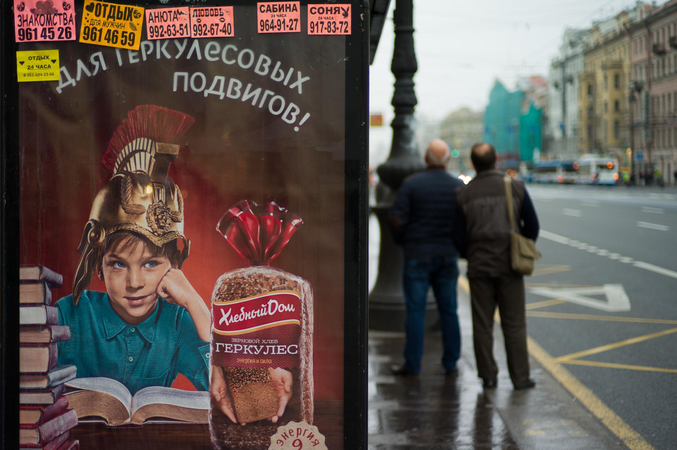 Nevsky Prospekt  Saint Petersburg Street Russia