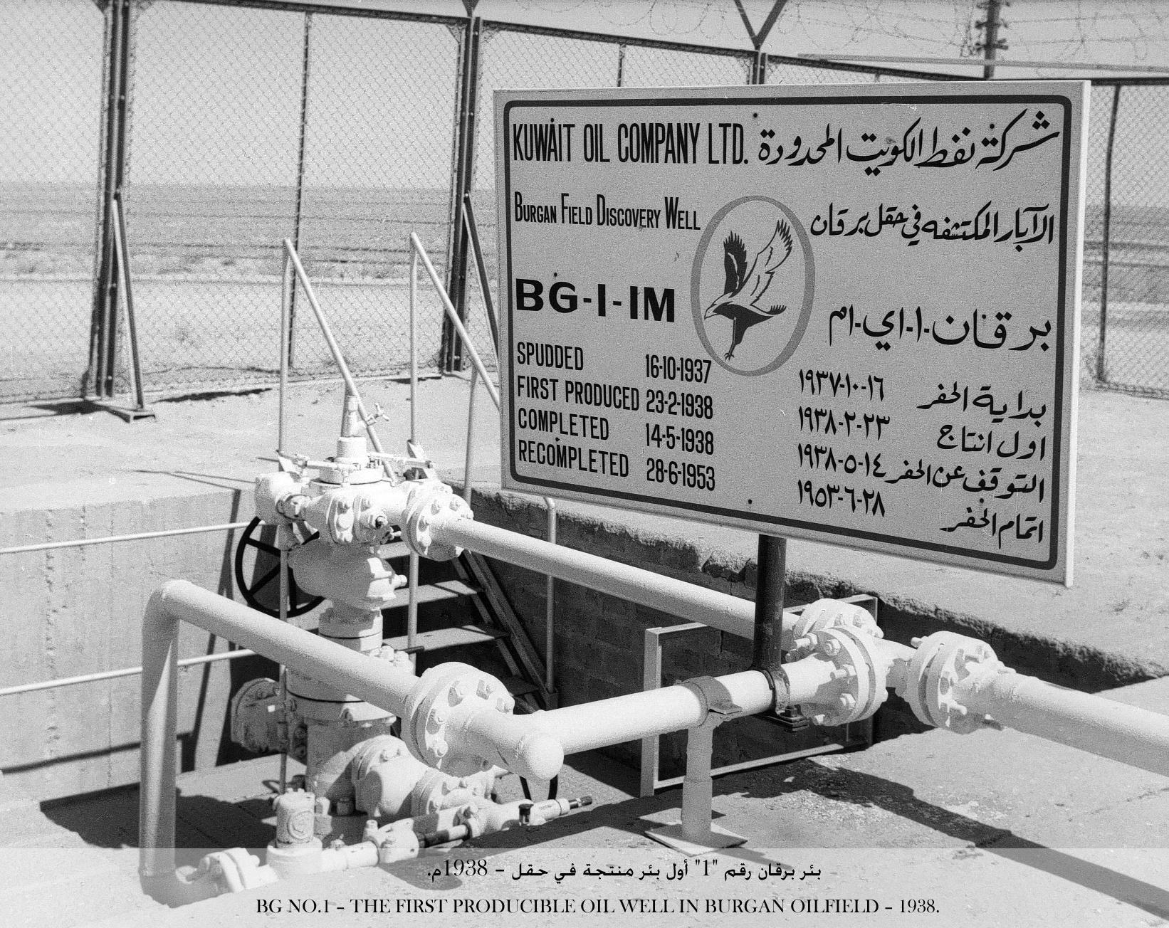 23-2-1938 First Oil Well at Burgan.jpg