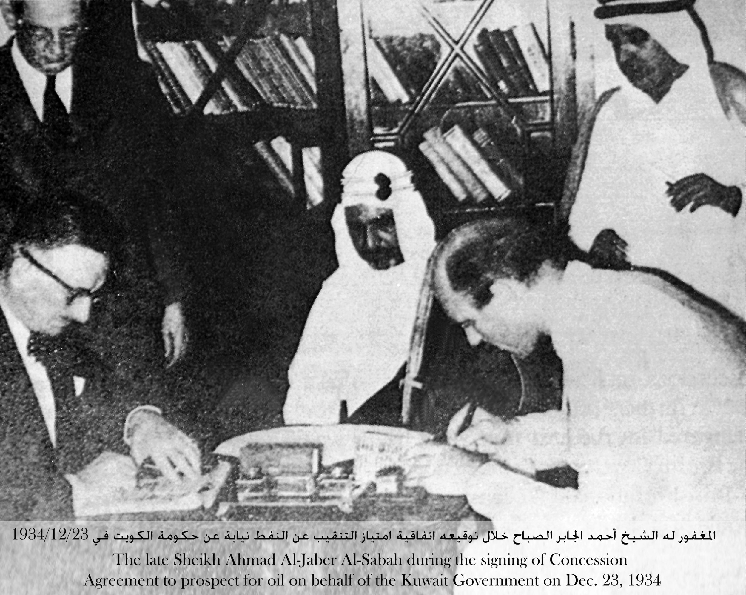 1934 Kuwait Oil Company formed by Anglo-Persian Oil Co.jpg