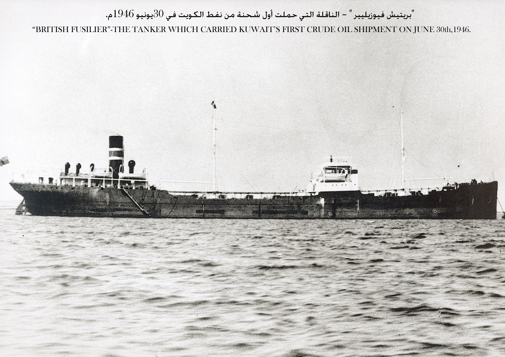 1946 June 30 - the first cargo of crude oil exported.jpg
