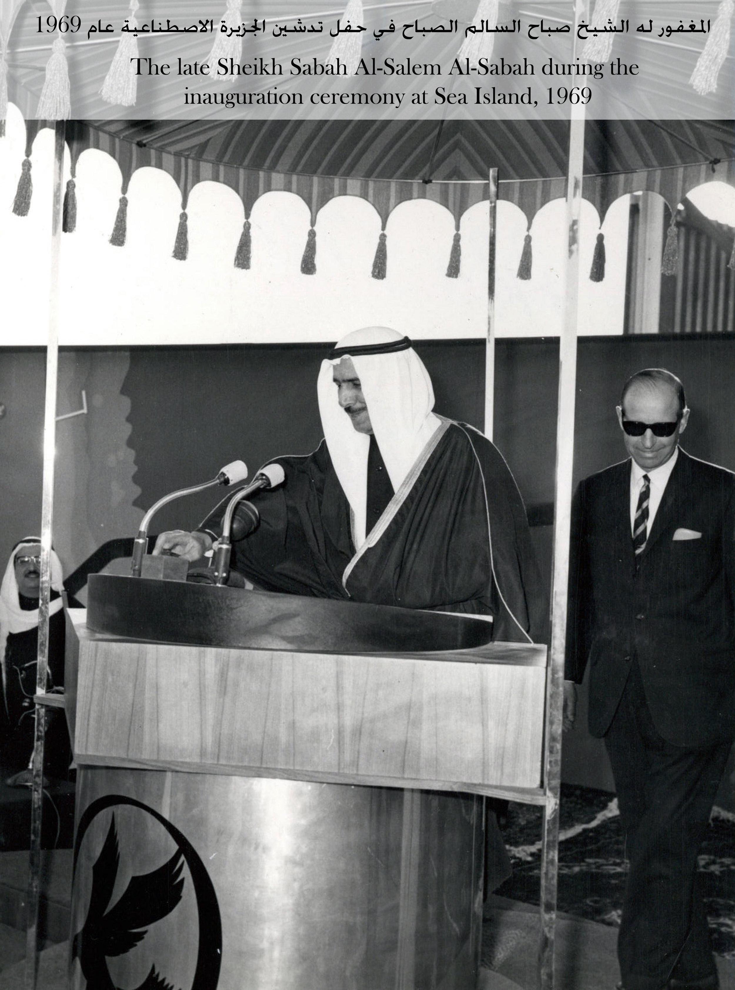 PR15771 Sheikh Salem Ali inauguration of sea island 1969.jpg
