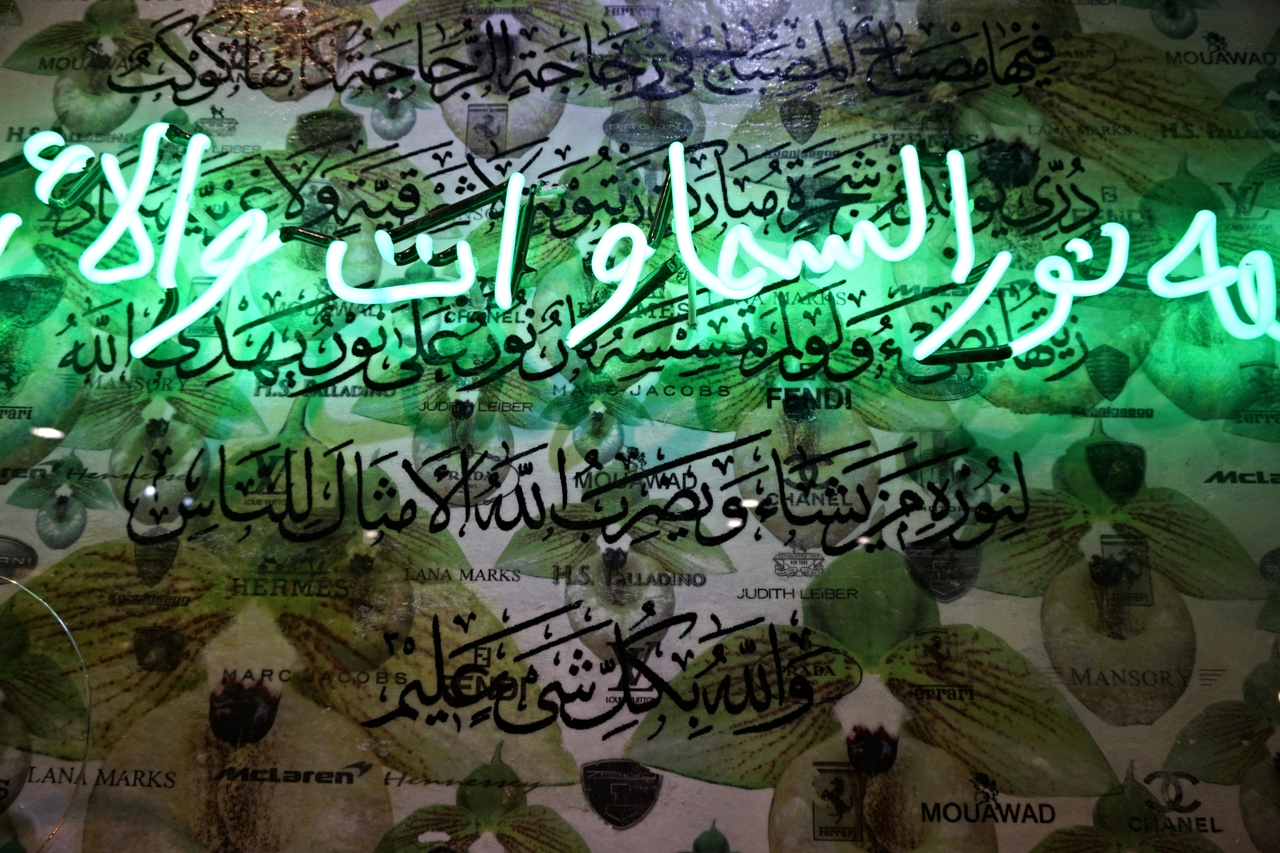 """""""Allah is the Light of the Heavens and the Earth (Green)"""" - 2015/2016"""