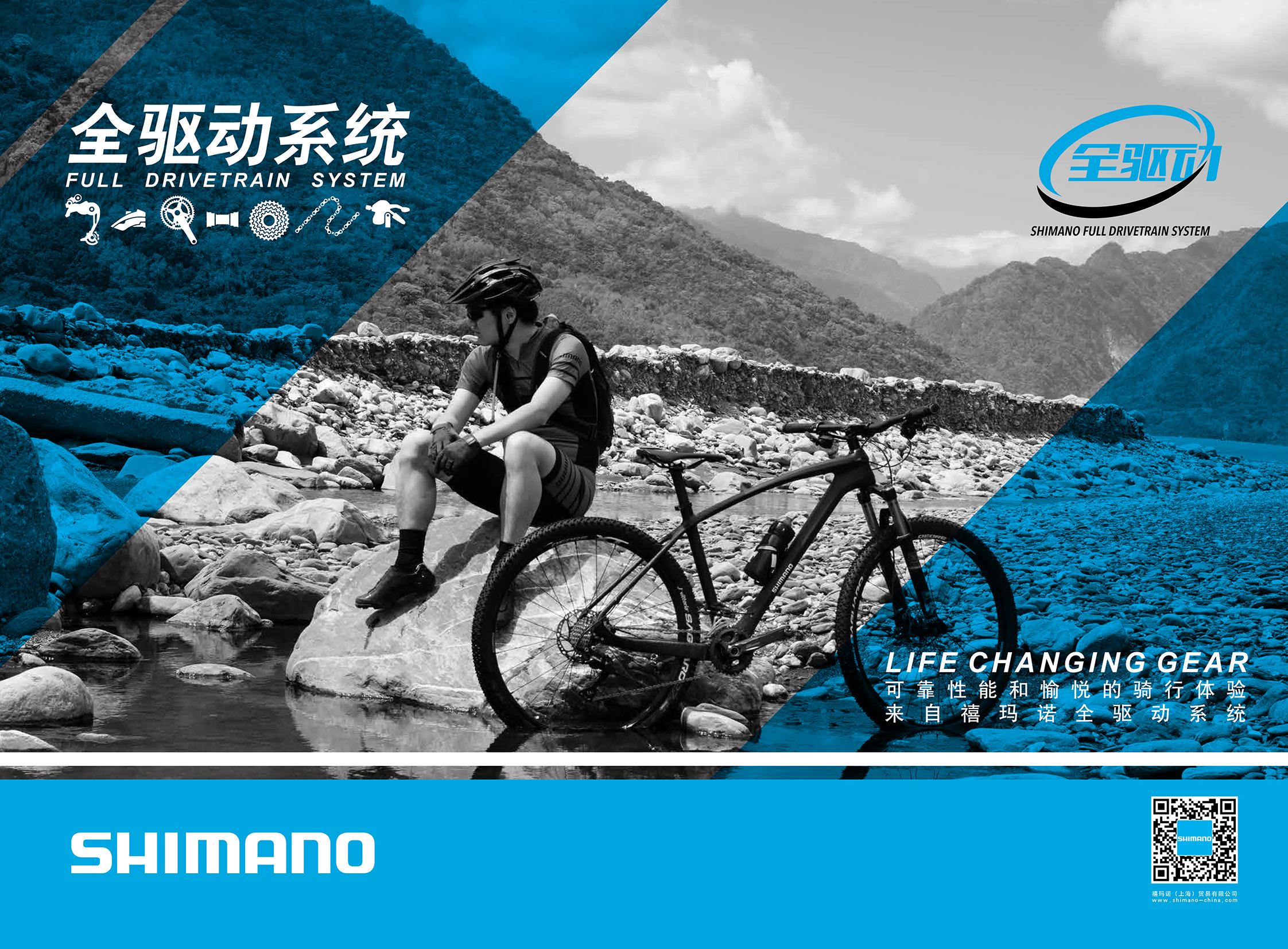 SHIMANO FDS CAMPAIGN ( SHIMANO DEORE XT )