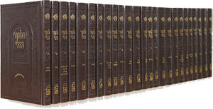 Part of the Oz VeHadar edition of the Babylonian Talmud. Image from zolsefer.co.il.