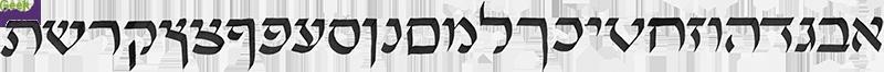 Angular Hebrew Hand Sample - Geek Calligraphy