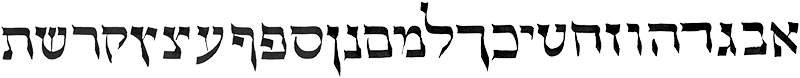Hebrew Birds Head Hand - Geek Calligraphy