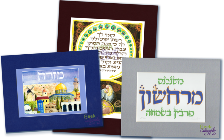 Judaica Art Prints from Geek Calligraphy