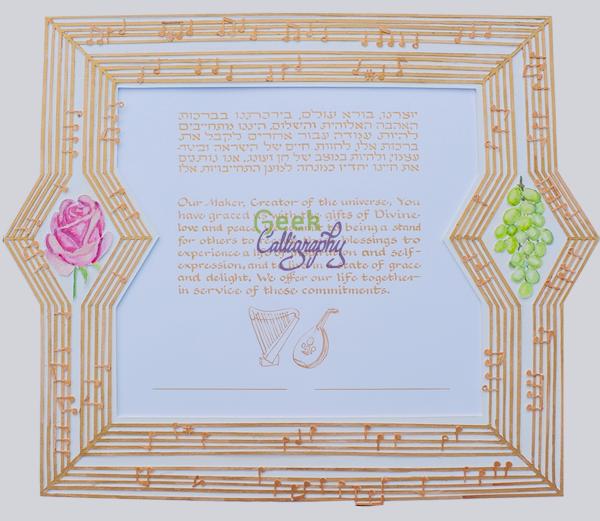 Custom Marriage Oaths