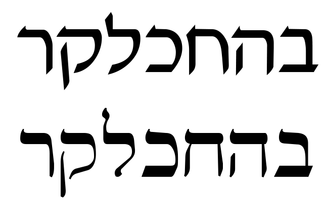 The same letters in Davka and Vilna fonts