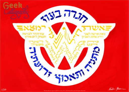 Blue and gold Hebrew text from Psalms 31 in the shape of the Wonder Woman logo