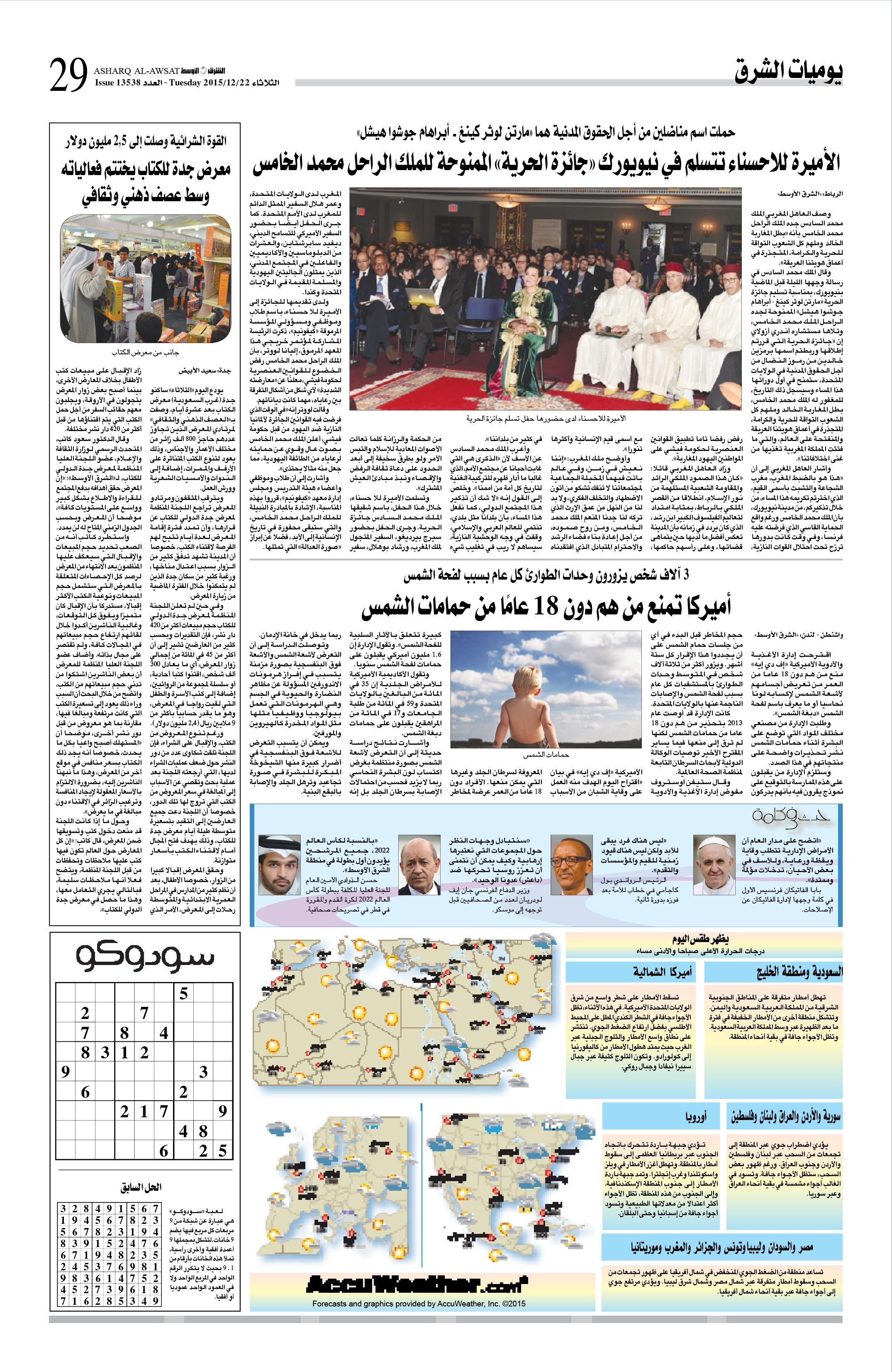 Saudi Daily Newspaper
