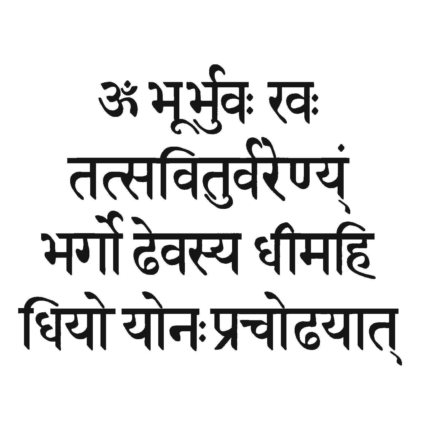 gayatri-mantra.jpg