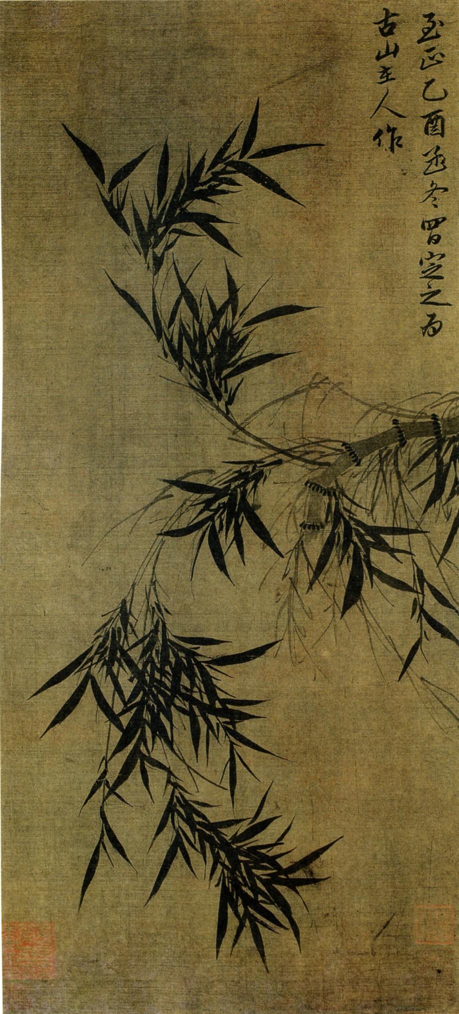 Gu_An-Ink_Bamboo.jpg