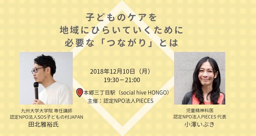 田北さん×PIECES (1).png