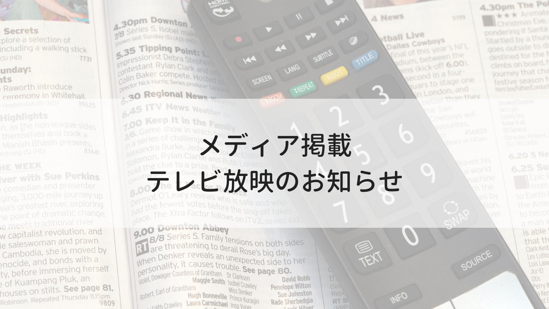 メディア掲載テレビ放映のお知らせ.png