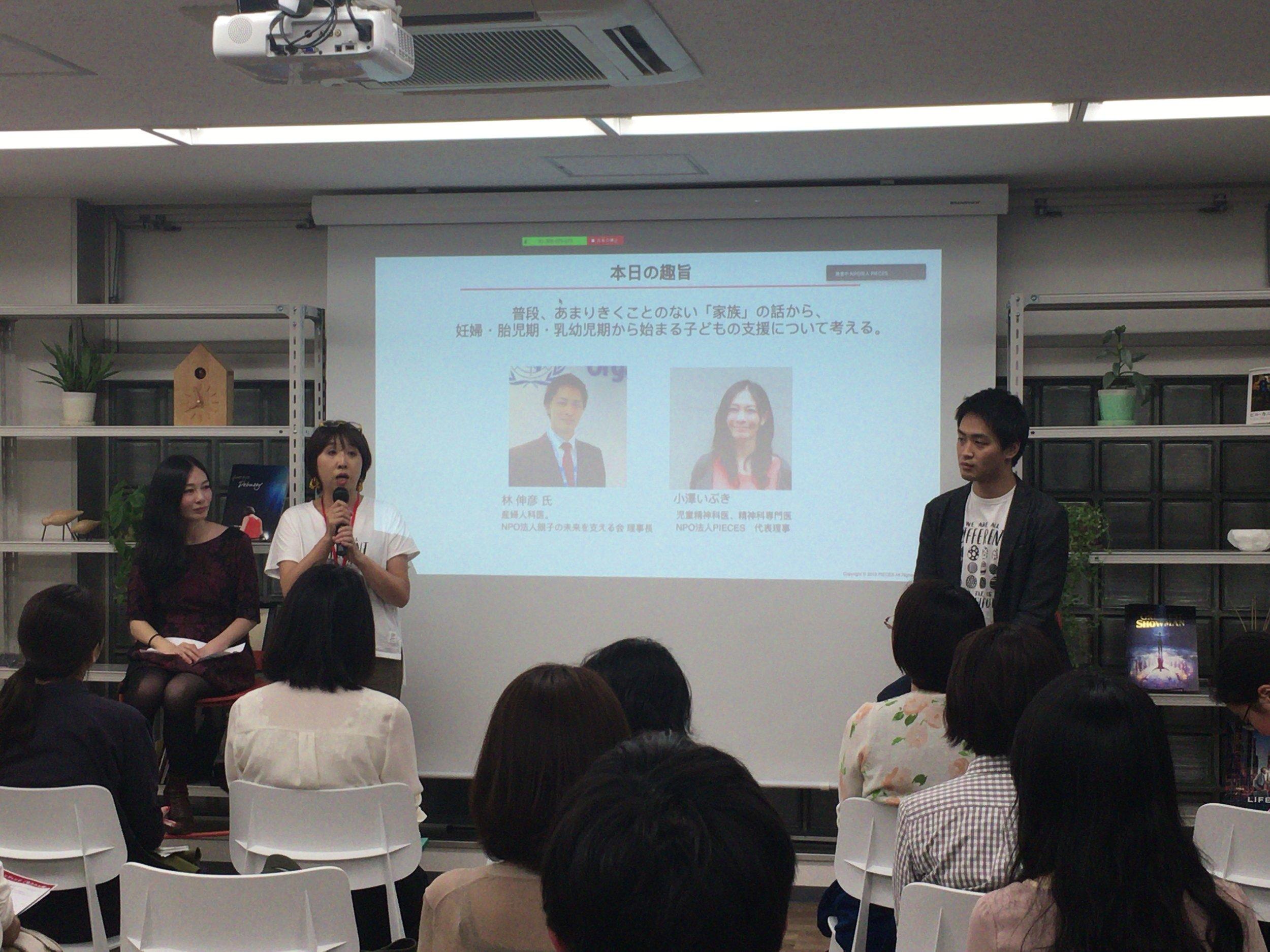 親子の未来を支える会の水戸川さん