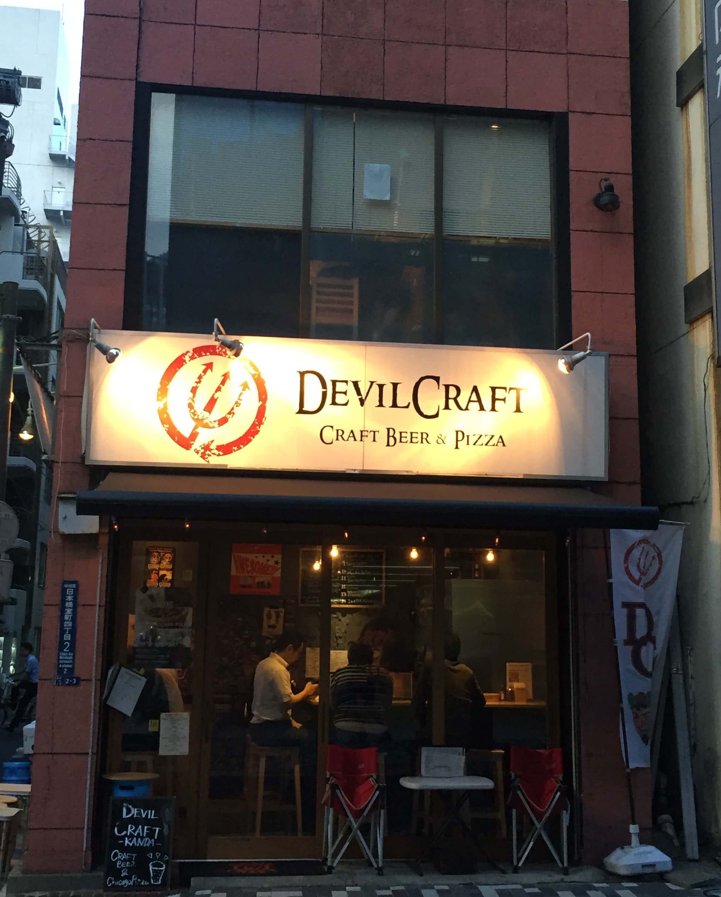 DevilCraft- Time to try some craft beer and pizza