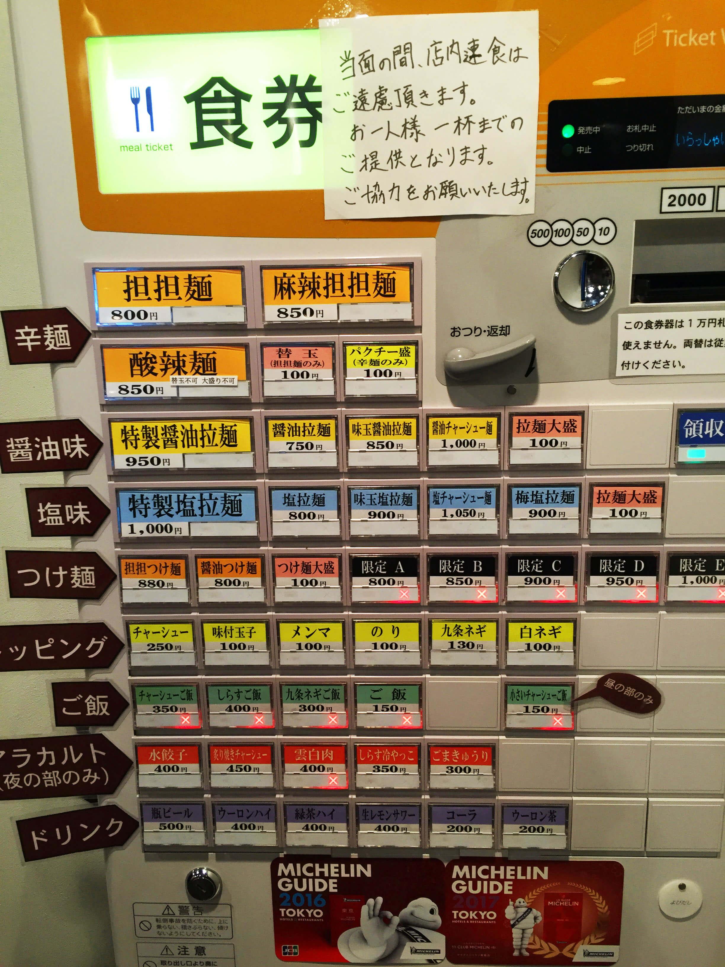 Ramen Ticket Machine