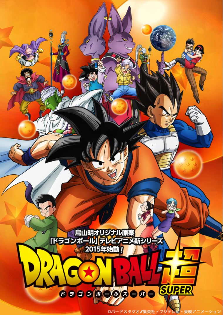 Dragon_Ball_Super_Poster.jpg